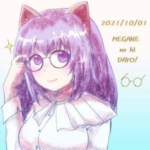 メガネの日2021