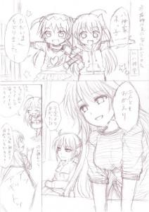 秋風アフター1ページ目
